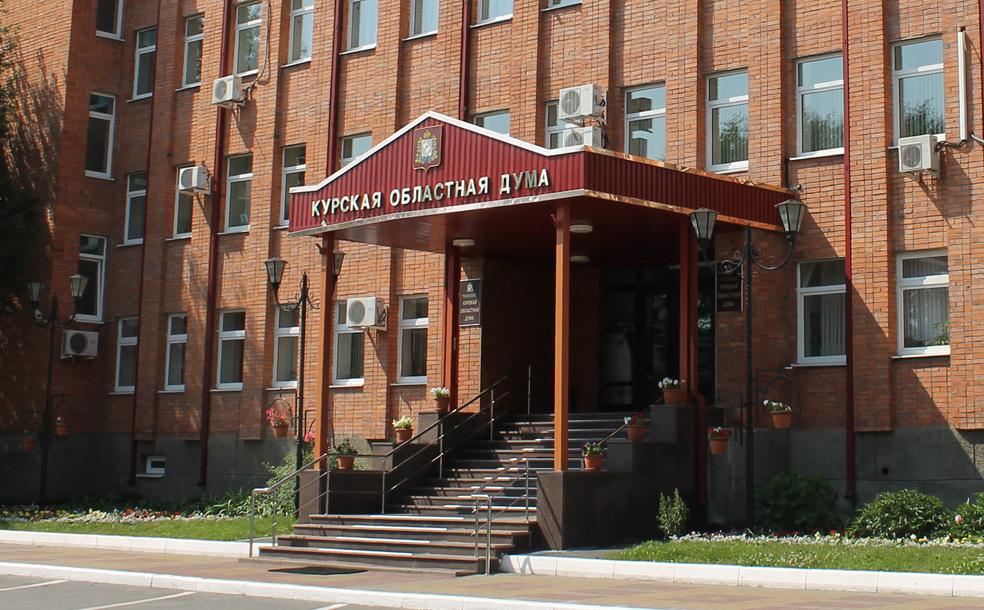 В Курской областной Думе состоялось заключительное заседание шестого созыва
