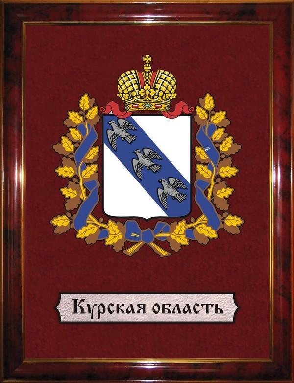 печи картинка герба курска называли легендарным игроком