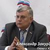 Экс-глава Курска попал под суд